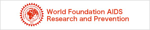 世界エイズ研究予防財団 日本事務所