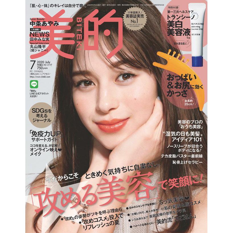 Immun'Âge Appears in Beauty Magazine